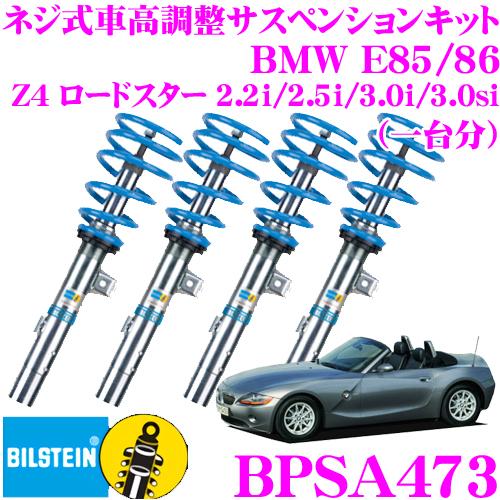 ビルシュタイン BILSTEIN B16 BPSA473ネジ式車高調整サスペンションキットBMW E85 E86 Z4 ロードスター 2.2i/2.5i/3.0i/3.0si用1台分/倒立単筒/単筒タイプ 10段階減衰力調整機能付き