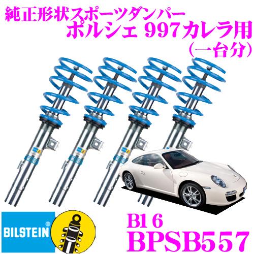 ビルシュタイン BILSTEIN B16 BPSB557ネジ式車高調整サスペンションキットポルシェ 997カレラ用1台分/倒立単筒/単筒タイプ 10段階減衰力調整機能付き