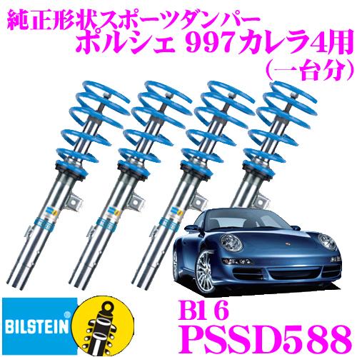 ビルシュタイン BILSTEIN B16 PSSD588ネジ式車高調整サスペンションキットポルシェ 997カレラ4用1台分/倒立単筒/単筒タイプ 10段階減衰力調整機能付き