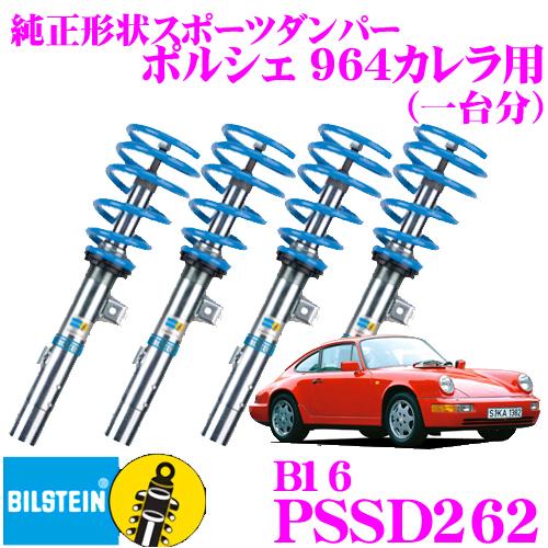ビルシュタイン BILSTEIN B16 PSSD262ネジ式車高調整サスペンションキットポルシェ 964カレラ用1台分/倒立単筒タイプ 10段階減衰力調整機能付き