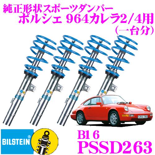 ビルシュタイン BILSTEIN B16 PSSD263ネジ式車高調整サスペンションキットポルシェ 964カレラ2/4用1台分/倒立単筒タイプ 10段階減衰力調整機能付き