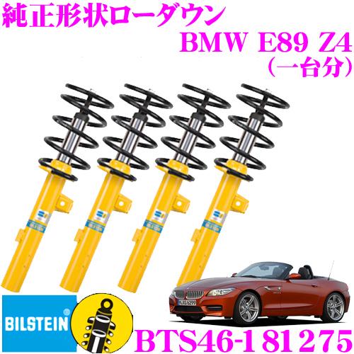 ビルシュタイン BILSTEIN B12 BTS46-181275純正形状ローダウンサスペンションキットBMW E89 Z4用 車1台分セット