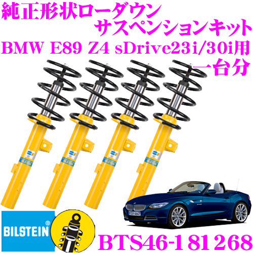 ビルシュタイン BILSTEIN B12 PRO-KIT BTS46-181268 純正形状ローダウンサスペンションキット BMW E89 Z4 sDrive23i/sDrive30i用 車1台分セット