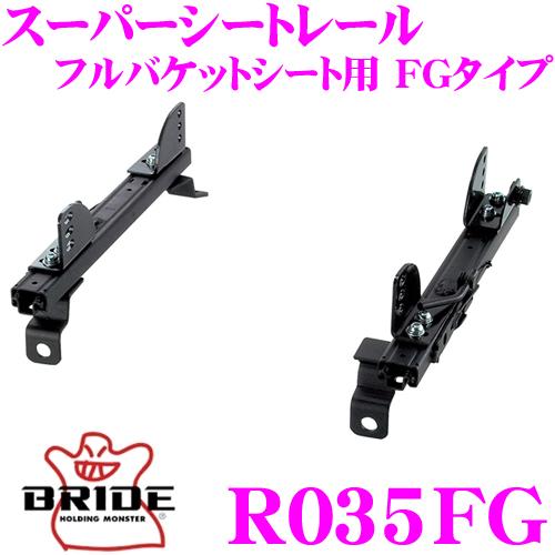 BRIDE ブリッド シートレール R035FGフルバケットシート用 スーパーシートレール FGタイプマツダ SA22C/FC3S RX-7適合 右座席用日本製 保安基準適合モデル