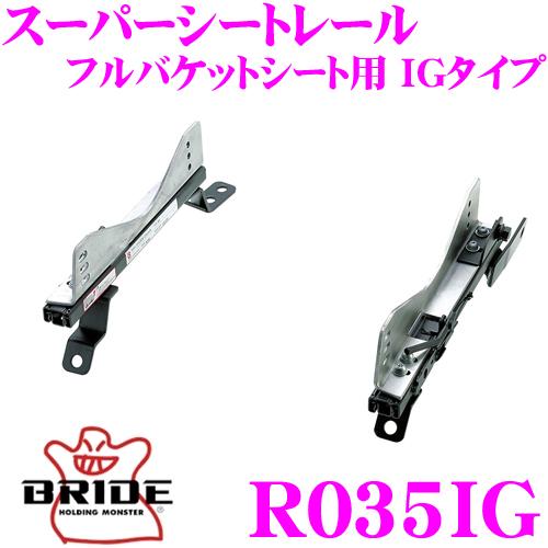 BRIDE ブリッド シートレール R035IG フルバケットシート用 スーパーシートレール IGタイプ マツダ SA22C/FC3S RX-7適合 右座席用 日本製 保安基準適合モデル アルミサイドステー 軽量・高剛性バージョン
