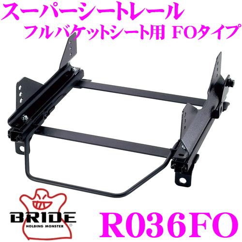 BRIDE ブリッド シートレール R036FOフルバケットシート用 スーパーシートレール FOタイプマツダ FC3S RX-7適合 左座席用日本製 保安基準適合モデル