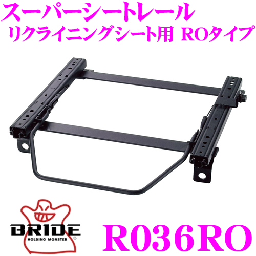 BRIDE ブリッド シートレール R036RO リクライニングシート用 スーパーシートレール ROタイプ マツダ FC3S RX-7適合 左座席用 日本製 保安基準適合モデル