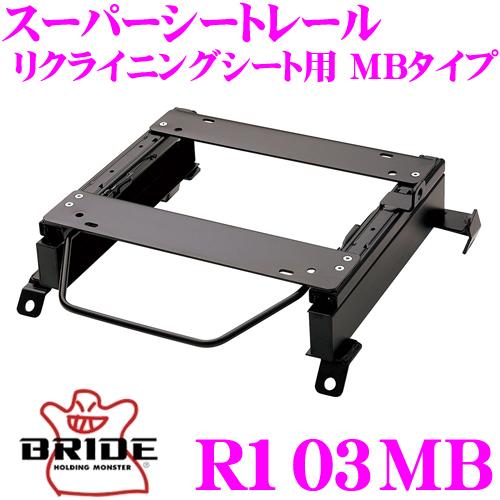 BRIDE ブリッド シートレール R103MBリクライニングシート用 スーパーシートレール MBタイプマツダ LW系 MPV適合 右座席用日本製 保安基準適合モデル