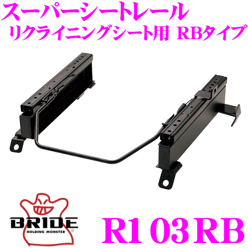 BRIDE ブリッド シートレール R103RB リクライニングシート用 スーパーシートレール RBタイプ マツダ LW系 MPV適合 右座席用 日本製 保安基準適合モデル