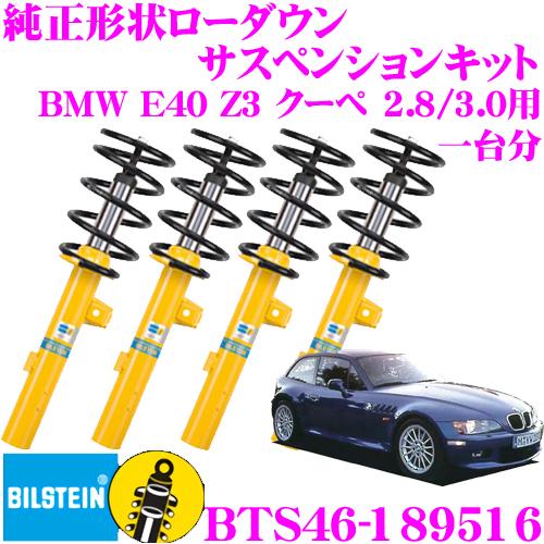 ビルシュタイン BILSTEIN B12 PRO-KIT BTS46-189516純正形状ローダウンサスペンションキットBMW E40 Z3 クーペ 2.8/3.0用 車1台分セット