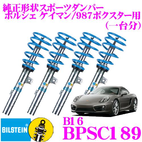 ビルシュタイン BILSTEIN B16 BPSC189ネジ式車高調整サスペンションキットポルシェ 986ボクスター/ケイマン用1台分/倒立単筒タイプ 10段階減衰力調整機能付き