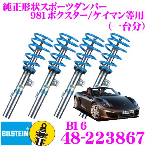 ビルシュタイン BILSTEIN B16 48-223867ネジ式車高調整サスペンションキットポルシェ 981ボクスター/ケイマン等用1台分/倒立単筒タイプ 10段階減衰力調整機能付き