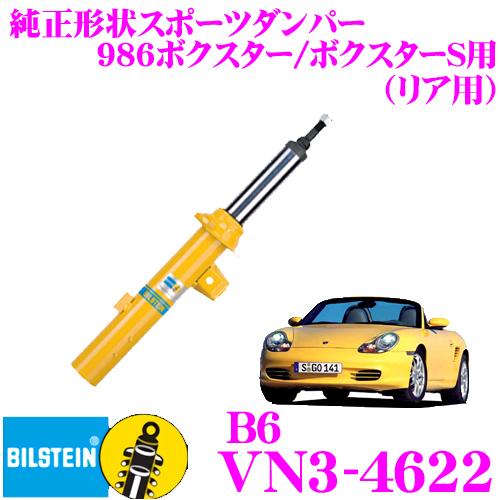 ビルシュタイン BILSTEIN B6 VN3-4622純正形状スポーツダンパーポルシェ 986ボクスター/ボクスターS用リア/複筒タイプ 1本入り