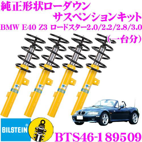 ビルシュタイン BILSTEIN B12 PRO-KIT BTS46-189509 純正形状ローダウンサスペンションキット BMW E40 Z3 ロードスター 2.0/2.2/2.8/3.0用 車1台分セット