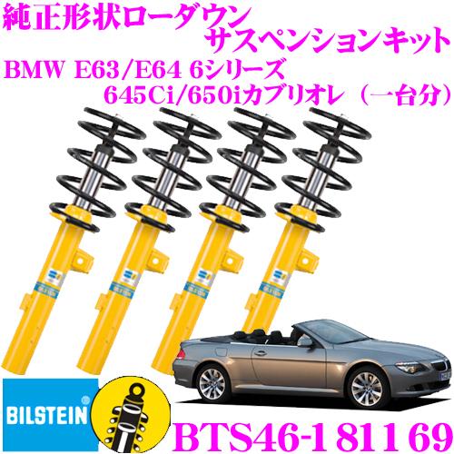 ビルシュタイン BILSTEIN B12 PRO-KIT BTS46-181169純正形状ローダウンサスペンションキットBMW E63/E64 6シリーズ 645Ci/650i(カブリオレ)用 車1台分セット