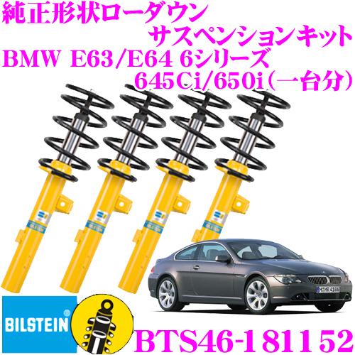 ビルシュタイン BILSTEIN B12 PRO-KIT BTS46-181152純正形状ローダウンサスペンションキットBMW E63/E64 6シリーズ 645Ci/650i用 車1台分セット