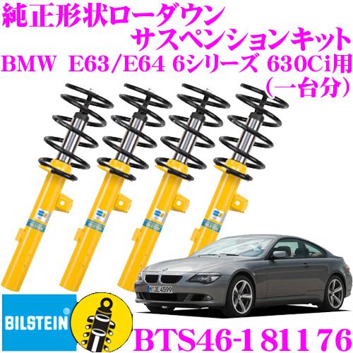 ビルシュタイン BILSTEIN B12 PRO-KIT BTS46-181176 純正形状ローダウンサスペンションキット BMW E63/E64 6シリーズ 630Ci用 車1台分セット