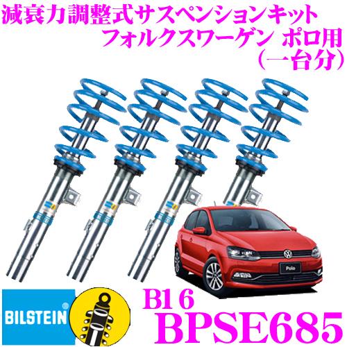 ビルシュタイン BILSTEIN B16 BPSE685ネジ式車高調整サスペンションキットフォルクスワーゲン ポロ用1台分/倒立単筒/単筒タイプ 10段階減衰力調整機能付き