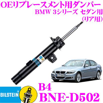 ビルシュタイン BILSTEIN B4 BNE-D502純正補修用高品質ダンパーBMW 3シリーズ セダン(E90・2005.4~2007.8)用 リア/複筒タイプ 1本入り