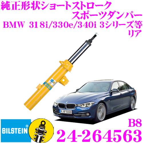 ビルシュタイン BILSTEIN B8 24-264563純正形状ショートストロークスポーツダンパーBMW 320i/328i/320d/318i/330e/340i 3シリーズ(F30)用 リア/単筒タイプ 1本入り