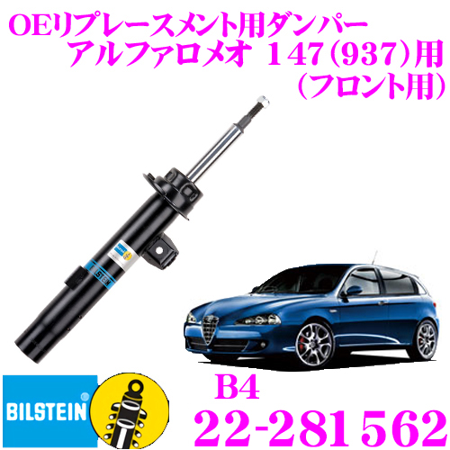 ビルシュタイン BILSTEIN B4 22-281562純正補修用高品質ダンパーアルファロメオ 147(937)用 フロント用/複筒タイプ 1本入り