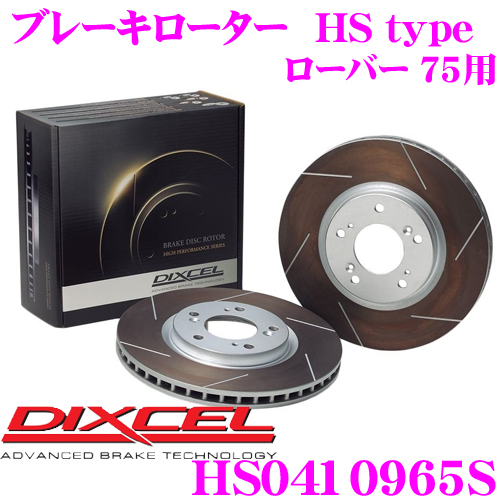 DIXCEL ディクセル HS0410965SHStypeスリット入りブレーキローター(ブレーキディスク)【制動力と安定性を高次元で融合! ローバー 75 等適合】