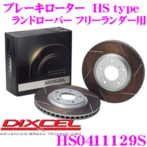 DIXCEL ディクセル HS0411129S HStypeスリット入りブレーキローター(ブレーキディスク)【制動力と安定性を高次元で融合! ランドローバー フリーランダー 等適合】