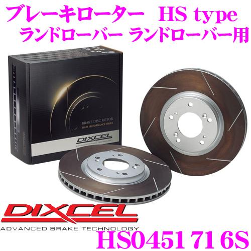 DIXCEL ディクセル HS0451716S HStypeスリット入りブレーキローター(ブレーキディスク)【制動力と安定性を高次元で融合! ランドローバー ランドローバー(III) 等適合】