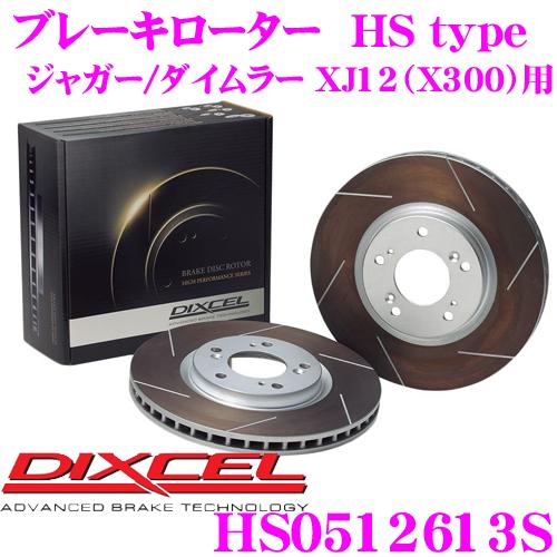DIXCEL ディクセル HS0512613S HStypeスリット入りブレーキローター(ブレーキディスク)【制動力と安定性を高次元で融合! ジャガー/ダイムラー XJ12(X300) 等適合】