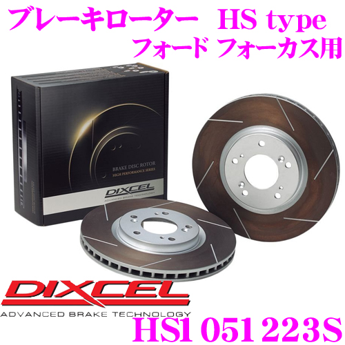 DIXCEL ディクセル HS1051223S HStypeスリット入りブレーキローター(ブレーキディスク)【制動力と安定性を高次元で融合! フォード フォーカス 等適合】