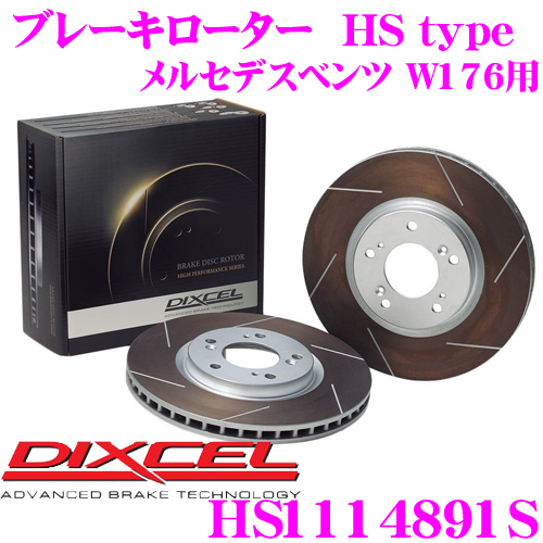 DIXCEL ディクセル HS1114891S HStypeスリット入りブレーキローター(ブレーキディスク)【制動力と安定性を高次元で融合! メルセデスベンツ W176 等適合】