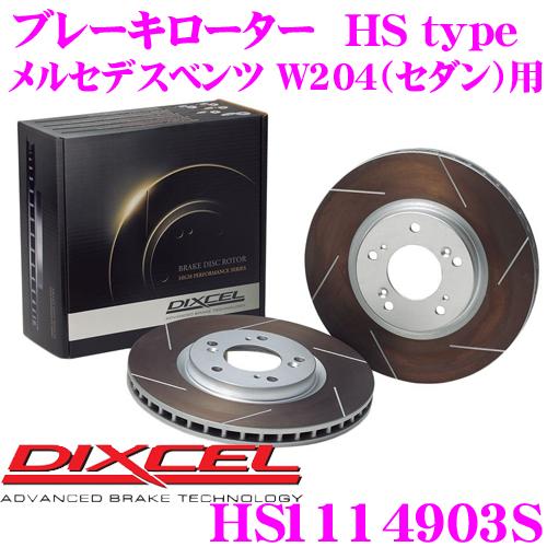DIXCEL ディクセル HS1114903S HStypeスリット入りブレーキローター(ブレーキディスク)【制動力と安定性を高次元で融合! メルセデスベンツ W204(セダン) 等適合】
