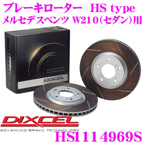 DIXCEL ディクセル HS1114969S HStypeスリット入りブレーキローター(ブレーキディスク)【制動力と安定性を高次元で融合! メルセデスベンツ W210(セダン) 等適合】
