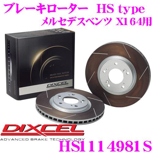 【3/25はエントリー+カードでP10倍】DIXCEL ディクセル HS1114981SHStypeスリット入りブレーキローター(ブレーキディスク)【制動力と安定性を高次元で融合! メルセデスベンツ X164 等適合】