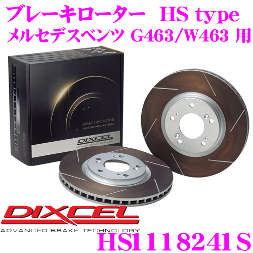 DIXCEL ディクセル HS1118241S HStypeスリット入りブレーキローター(ブレーキディスク)【制動力と安定性を高次元で融合! メルセデスベンツ G463/W463 等適合】
