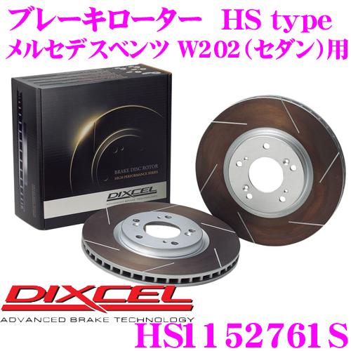 DIXCEL ディクセル HS1152761S HStypeスリット入りブレーキローター(ブレーキディスク)【制動力と安定性を高次元で融合! メルセデスベンツ W202(セダン) 等適合】