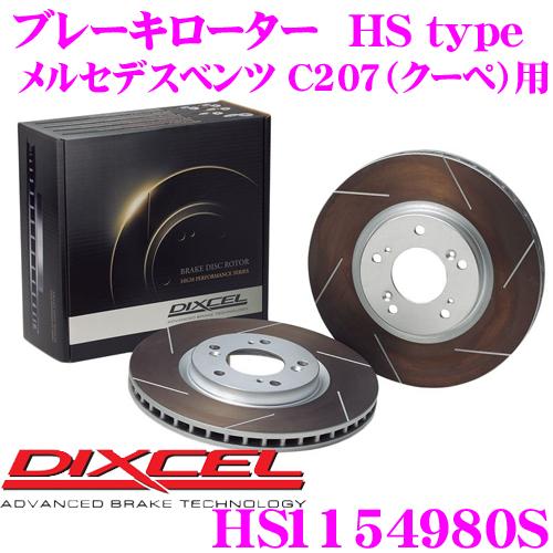 DIXCEL ディクセル HS1154980S HStypeスリット入りブレーキローター(ブレーキディスク)【制動力と安定性を高次元で融合! メルセデスベンツ C207(クーペ) 等適合】