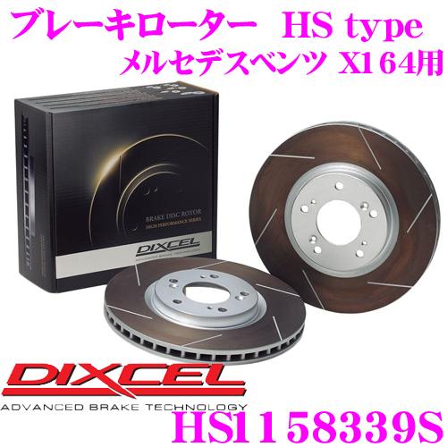 DIXCEL ディクセル HS1158339S HStypeスリット入りブレーキローター(ブレーキディスク)【制動力と安定性を高次元で融合! メルセデスベンツ X164 等適合】