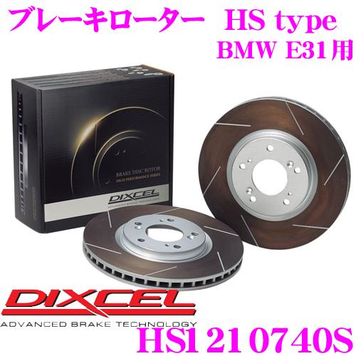 DIXCEL ディクセル HS1210740S HStypeスリット入りブレーキローター(ブレーキディスク)【制動力と安定性を高次元で融合! BMW E31 等適合】