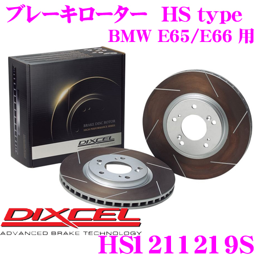 DIXCEL ディクセル HS1211219S HStypeスリット入りブレーキローター(ブレーキディスク)【制動力と安定性を高次元で融合! BMW E65/E66 等適合】