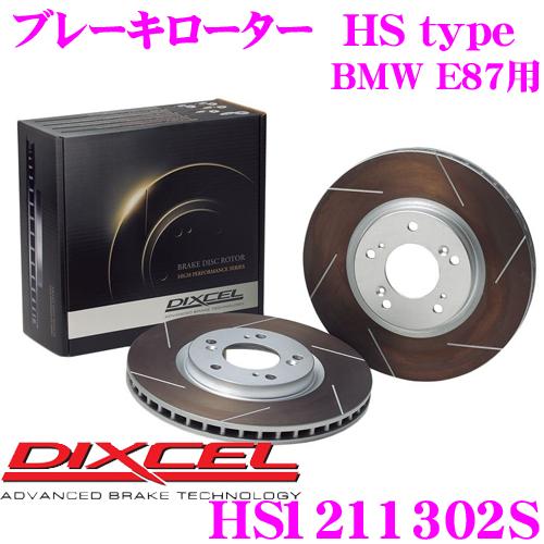 【3/25はエントリー+カードでP10倍】DIXCEL ディクセル HS1211302SHStypeスリット入りブレーキローター(ブレーキディスク)【制動力と安定性を高次元で融合! BMW E87 等適合】