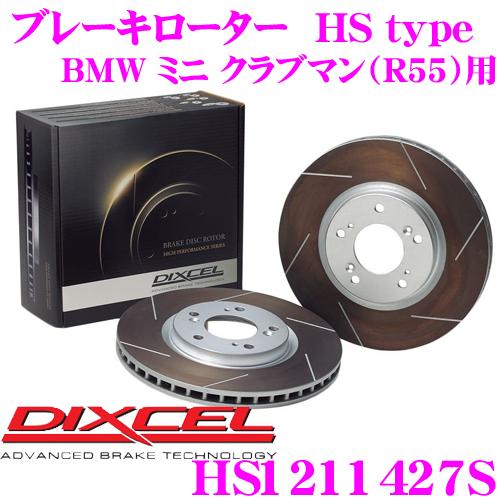 DIXCEL ディクセル HS1211427S HStypeスリット入りブレーキローター(ブレーキディスク)【制動力と安定性を高次元で融合! BMW ミニ クラブマン(R55) 等適合】