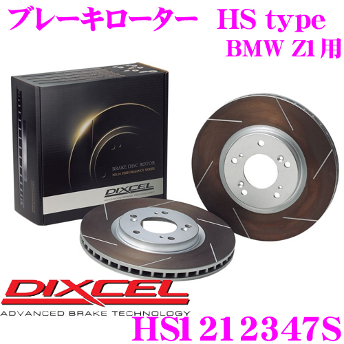 DIXCEL ディクセル HS1212347SHStypeスリット入りブレーキローター(ブレーキディスク)【制動力と安定性を高次元で融合! BMW Z1 等適合】