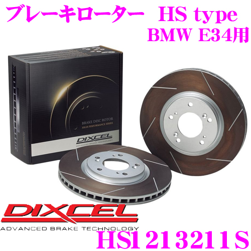DIXCEL ディクセル HS1213211SHStypeスリット入りブレーキローター(ブレーキディスク)【制動力と安定性を高次元で融合! BMW E34 等適合】