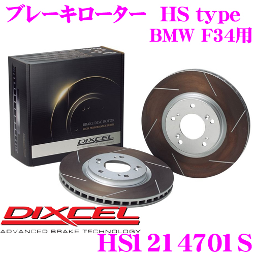 DIXCEL ディクセル HS1214701S HStypeスリット入りブレーキローター(ブレーキディスク)【制動力と安定性を高次元で融合! BMW F34 等適合】
