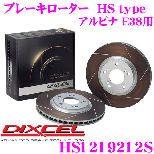 DIXCEL ディクセル HS1219212SHStypeスリット入りブレーキローター(ブレーキディスク)【制動力と安定性を高次元で融合! アルピナ E38 等適合】