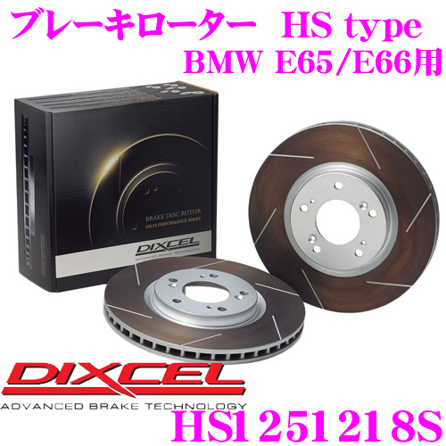 DIXCEL ディクセル HS1251218S HStypeスリット入りブレーキローター(ブレーキディスク)【制動力と安定性を高次元で融合! BMW E65/E66 等適合】