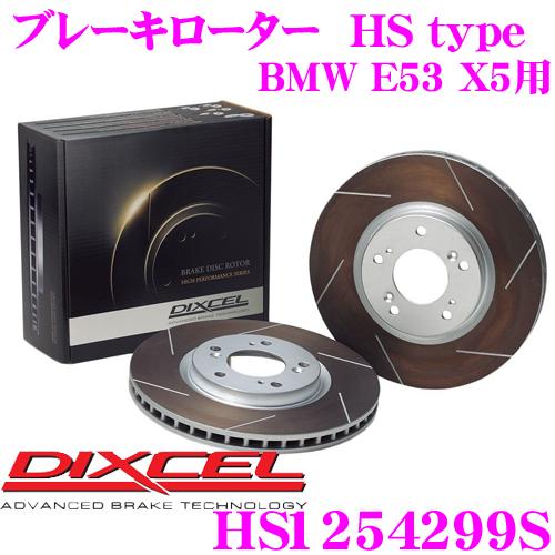 DIXCEL ディクセル HS1254299S HStypeスリット入りブレーキローター(ブレーキディスク)【制動力と安定性を高次元で融合! BMW E53 X5 等適合】