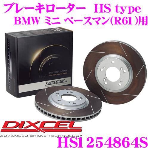 DIXCEL ディクセル HS1254864S HStypeスリット入りブレーキローター(ブレーキディスク)【制動力と安定性を高次元で融合! BMW R60 ミニクロスオーバー】