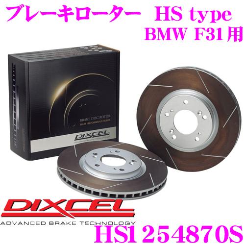 DIXCEL ディクセル HS1254870S HStypeスリット入りブレーキローター(ブレーキディスク)【制動力と安定性を高次元で融合! BMW F31 等適合】